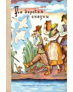 По дорогам свазки – Сказки писателей разных стран