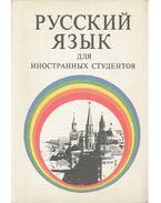 Русский языл для иностранных студентов