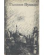 Пушкин 1-2