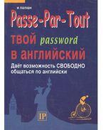Английский для всех - Passe-Par-Tout