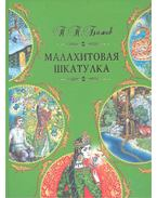 Малахитовая шкатулка - БАЖОВ, П.П.