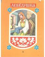 Лебёдушка - Русские болшебные сказки