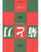 菊と刀―定訳 (現代教養文庫 A 501)