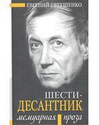 Шести-десантник - мемуарная проза