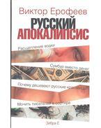 Русский апокалипсис / Russzkij apokalszisz