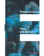 Пять рек жизни / Pjaty per zsizni