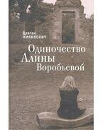 Одиночество Алины Воробьевой