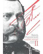 Александр II - жизнь и смерть