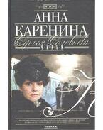 Анна Каренина - фильм
