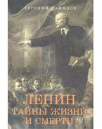 Ленин тайны жизни и смерти