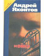 Койка