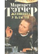Маргарет Тетчер женицина у власти