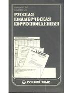 Русская коммерческая корреспонденция