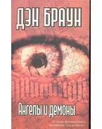Ангелы и демоны / Angli i demoni