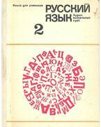 Русский язык 2