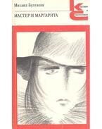 Мастер и Маргарита (Maszter i Margarita)