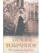 Избранное - Мелиховские страницы (Izbrannoe)