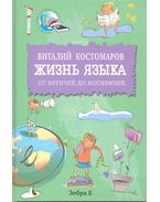 Жизнь языка (Zsizn Jazika)