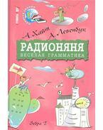 Радионяня - Веселая грамматика + CD ( Radionjaja - Veselaja grammatika)