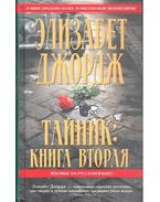 Тайник - книга вторая