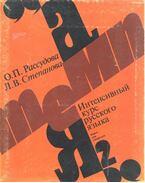 Интенсивний курс русского язика