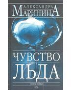 Чувство льда - книга первая