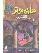 Harry Potter and the Philosopher's Stone (Arabic Version)