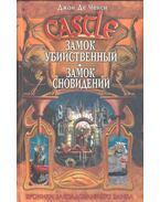 Замок Убийственный; Замок Сновидений