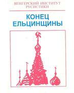 Конец Ельцинщины
