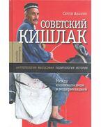 Советский Кишлак