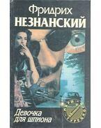 Девоука для шпиона