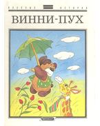 Винни-пух (Winnie-the-Pooh)