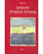 Hebrew Translation of Hungarian Poetry
