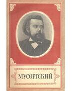 Modeszt Petrovics Muszorgszkij