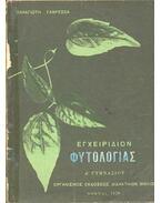 Φιτολογιαε