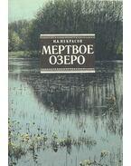 Меритвое озеро