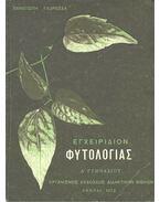 Εγχειριδιον φυτολογιασ