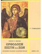 Ορθοδοξη πιστη και υωη