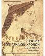 Ιστορια των αρχαιων χρονων ωσ τα 146 π.χ.