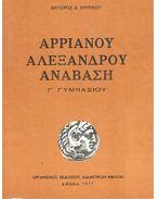 Αρριανου αλεξαναδρου αναβαση