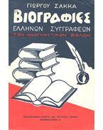 Βιογραφιεσ ελληνων ευγγραφεων
