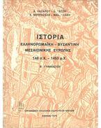 Ιστορια – Ελληνορωμαικη – Βυζαντινη μεσαιωνικησ Ευρωπησ 146 π.χ. - 1453 μ.χ.
