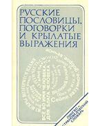 Русские пословицы, погорорки и крцлатые выражения – лингвостановедческий сдовар