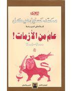 Kalam Fi AI-Siyasah - Am min al-azamat!  2000-2001