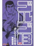 ゴルゴ13 (117) (SPコミックス) (コミック)