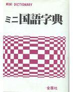 ミニ国語字典