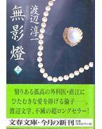 無影燈(上) (文庫)