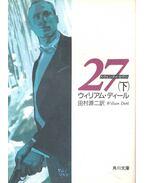27 (下) (角川文庫) (文庫)