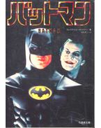 バットマン (Batman)