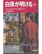 白夜が明ける〈下〉(White Light)
